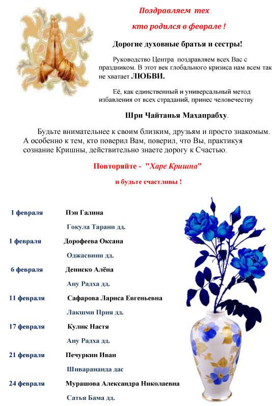 Дни-рожденья-02-Февраль2014