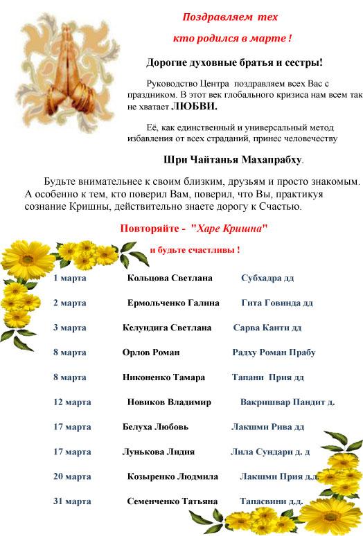 Дни-рожденья-03-Март2014