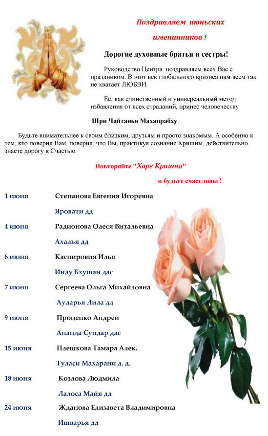 Дни-рожденья-06-Июнь1