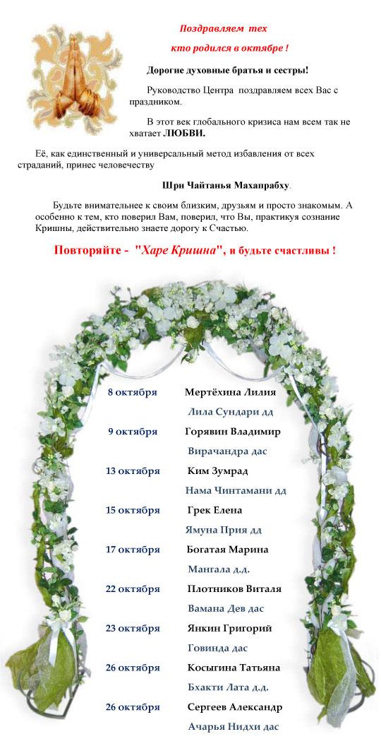 Дни-рожденья-10-Октябрь-2
