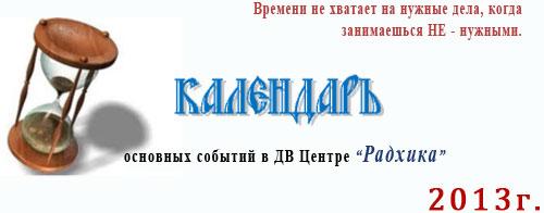Календарь-2013-2014