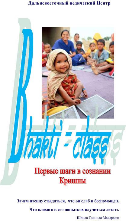Заставка-Бхакти-класс